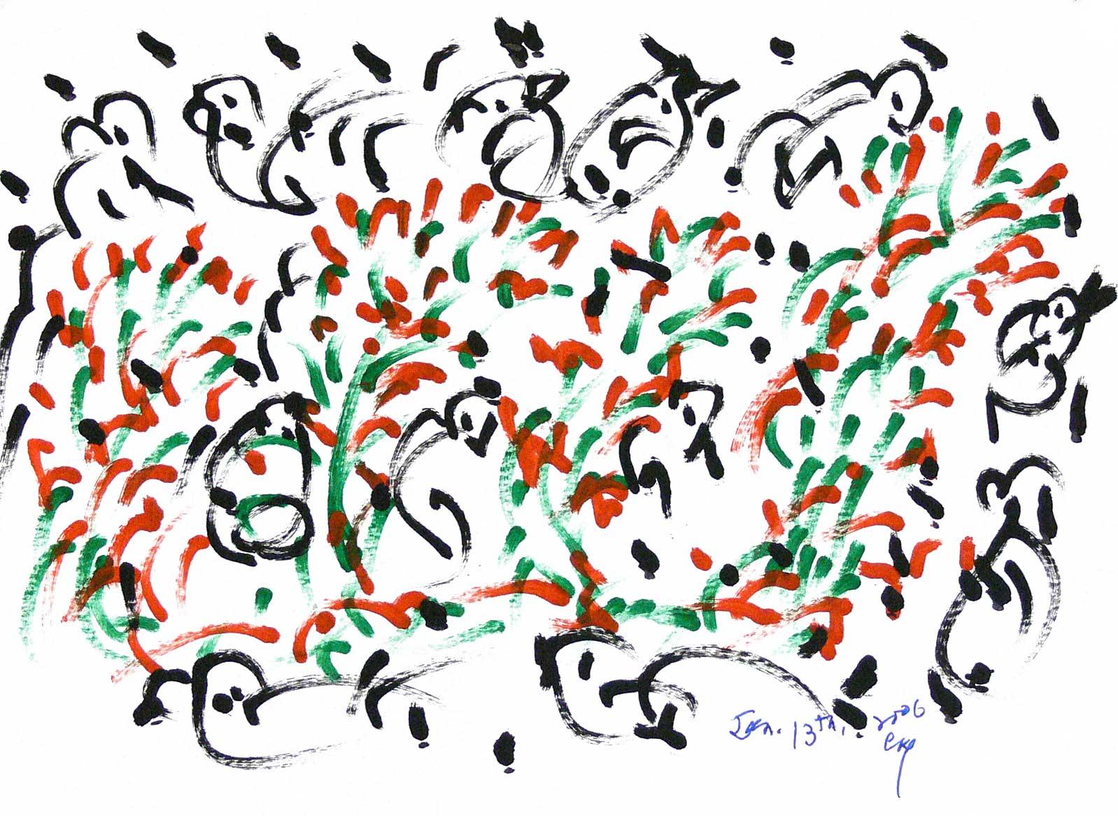 13-1-2006-sri-chinmoy